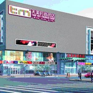 北京天美时尚商城