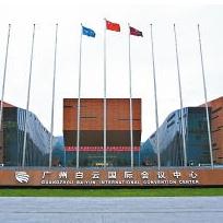 广州白云国际会展中心恒通股份