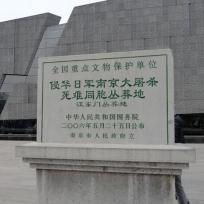 南京大屠杀遇害同胞纪念馆恒通股份