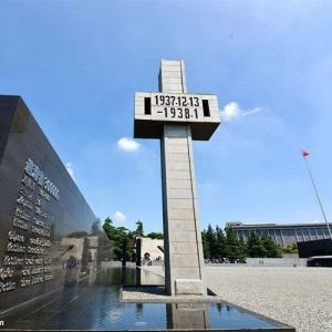 侵华日军南京同胞纪念馆
