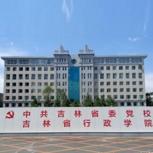 吉林省委党校