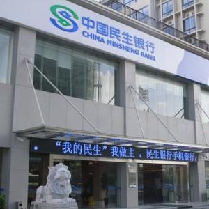 天津民生银行