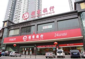北京招商银行