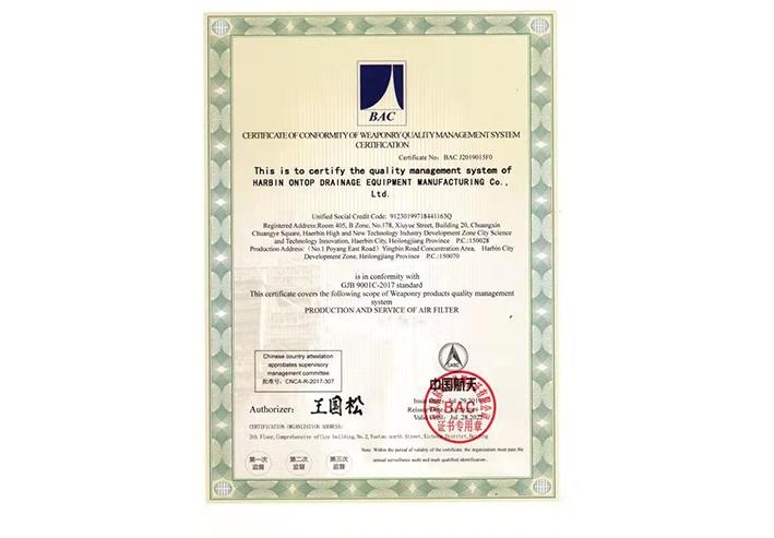 国家军品质量认证英文