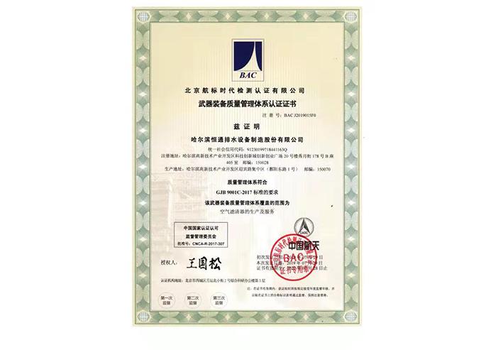 国家军品质量认证中文