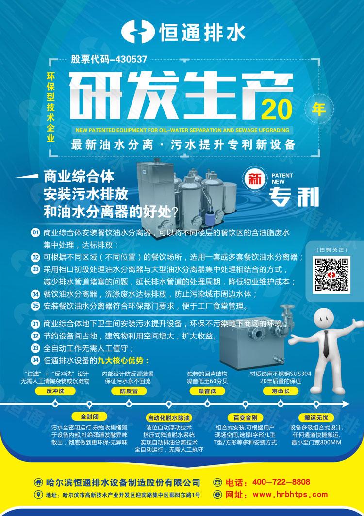 一体化污水提升装置装置