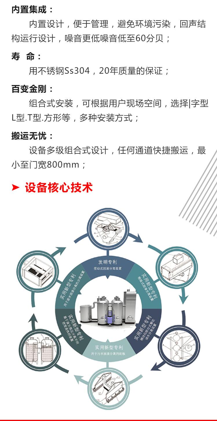 多级液位浮动式万博manbetx官方网页分离器_09.jpg