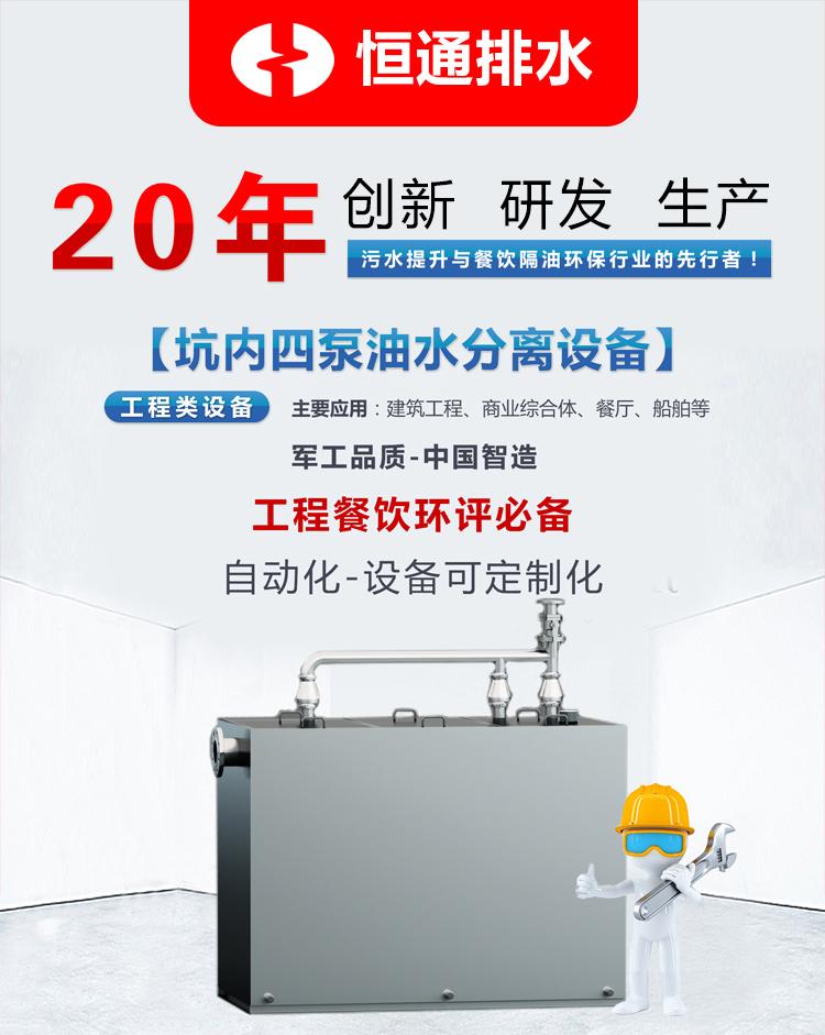 坑内四泵万博manbetx官方网页分离设备_01.jpg