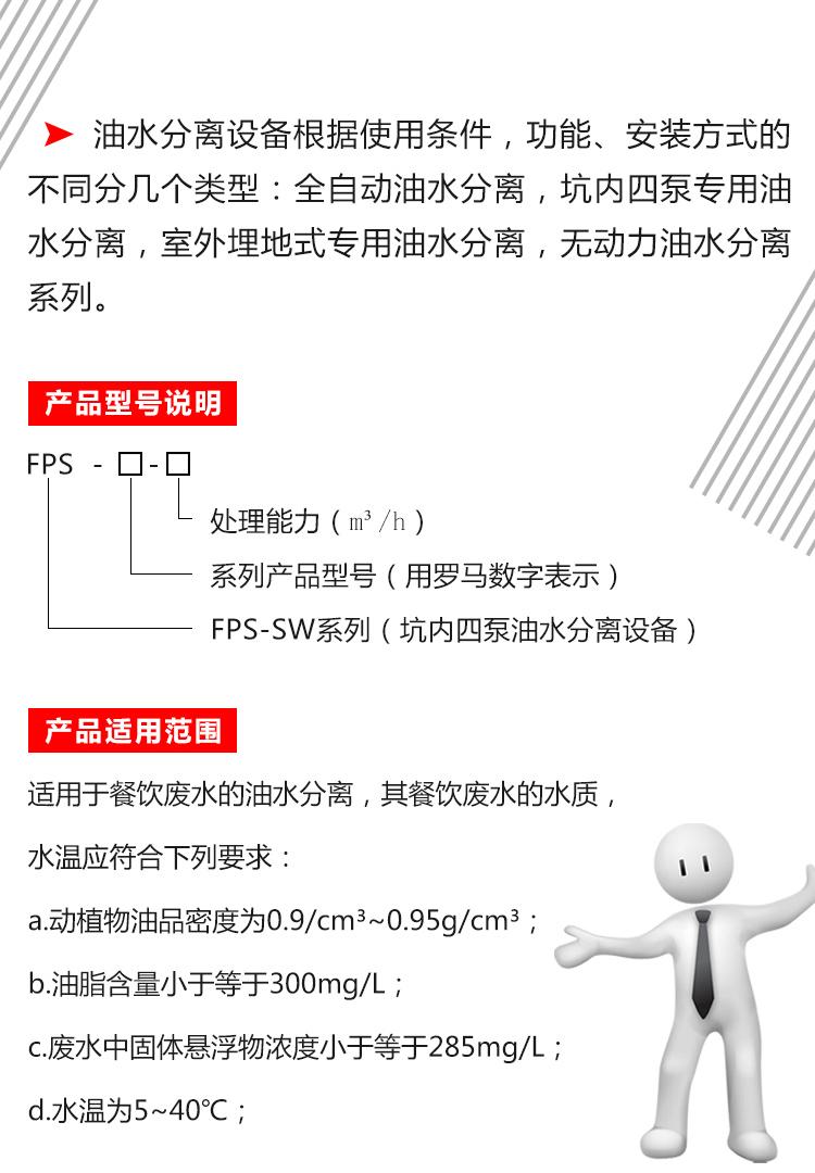 坑内四泵万博manbetx官方网页分离设备_05.jpg
