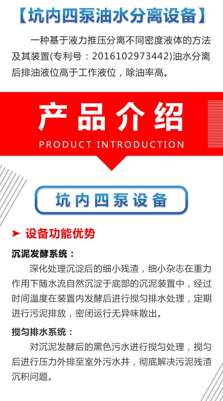 坑内四泵万博manbetx官方网页分离设备_06.jpg