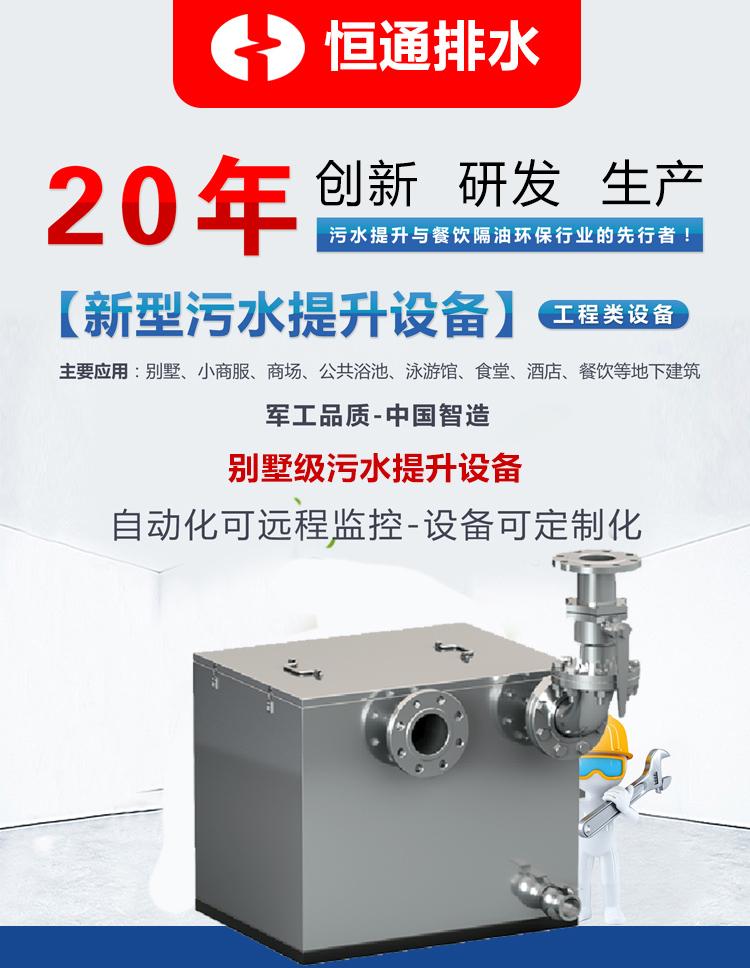 新型污水提升设备_01.jpg